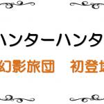 【ハンターハンター】幻影旅団編(ヨークシン編)のストーリーまとめ。初登場の幻影旅団!その目的はなにか!?