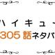 最新ネタバレ『ハイキュー!!』305話Ver2!考察!日向VS孤爪?!やられてばかりではいられない!期待の第2セット開始!!