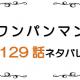 最新ネタバレ『ワンパンマン』129話!考察!リミッターを外した!タレオために闘うガロウがカッコよすぎる!!