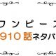 最新ネタバレ『ONEPIECE(ワンピース)』910話!考察!ワノ国に到着!!ワノ国は滝を登った上にあった!?