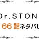 最新ネタバレ66話!Dr.STONE考察!50周年号はまさかのテレフォンクイズ!