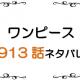 最新ネタバレ『ワンピース』913話Ver2!考察!明らかになるホーキンスの能力!