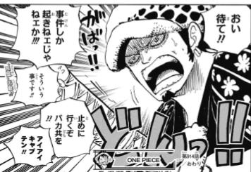 ネタバレ 漫画 ワンピース 914