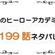 最新ネタバレ『僕のヒーローアカデミア(ヒロアカ)』199話!考察!常闇の新技!まさかの飛ぶだけ!?