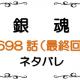 最新ネタバレ『銀魂』第698訓(最終話)!考察!ついに最終回!?また逢う日まで…