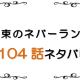 最新ネタバレ『約束のネバーランド』104話!考察!シェルター脱出計画!ルーカスの奮闘!!