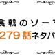 最新ネタバレ「食戟のソーマ」279話!考察!えりなの捜索は?一方、十傑はいまだリフォーム中