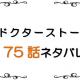"""最新ネタバレ75話!Dr.STONE(ドクターストーン)考察!史上最短の戦争!「奇跡の洞窟」制圧までの""""軌跡"""""""