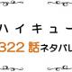 最新ネタバレ『ハイキュー!!』322話!Ver2考察!勝利!?日向VS研磨!