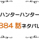 最新ネタバレ『ハンターハンター』384話!考察!ツェリードニヒの2体の念獣が気持ち悪すぎる!