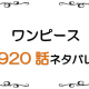 最新ネタバレ『ワンピース(ONEPIECE)』920話!Ver2考察!20年前に起きた悲劇…!カイドウの住む鬼ヶ島へ討入り!