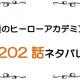 最新ネタバレ『僕のヒーローアカデミア(ヒロアカ)』202話!考察!休憩!そして第三試合開始!