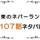 最新ネタバレ『約束のネバーランド』107話!考察!戦闘開始!ユウゴとルーカス、ラートリー家と因縁の対決!!
