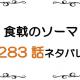"""最新ネタバレ『食戟のソーマ』283話!考察!開幕""""THE BLUE""""!!"""