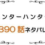 最新ネタバレ『ハンターハンター』390話!考察!衝撃!!チョウライの父親はマフィアのボス!?