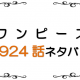 最新ネタバレ『ワンピース』924話!考察!ルフィ太朗の号外『は!!?』