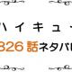 最新ネタバレ『ハイキュー!!』326話!考察!準々決勝に向けた束の間の休息