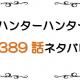 最新ネタバレ『ハンターハンター』389話!考察!「呪憑型の死後の念」登場!!カミーラ王子に有利すぎる!
