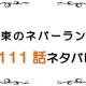 最新ネタバレ『約束のネバーランド』111話!考察!アンドリューの非道な逆襲!!