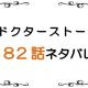 最新ネタバレ『Dr.STONE』82話!考察!第2章終幕!そして最後にサプライズ!