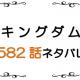 最新ネタバレ『キングダム』582話!考察!ついに動き出した中央軍