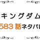 最新ネタバレ『キングダム』583話!考察!王賁の危機