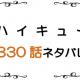 最新ネタバレ『ハイキュー!!』330話!考察!貉坂高校にみる梟谷学園への傾向と対策