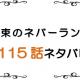 最新ネタバレ『約束のネバーランド』115話!考察!ミネルヴァの使者・ジンとハヤト!!