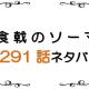 『食戟のソーマ』291話!考察!集合!必殺料理人!