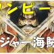 【ワンピース】グランドラインを唯一制覇した海賊団!!ロジャー海賊団のメンバーは?