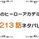 最新ネタバレ『僕のヒーローアカデミア(ヒロアカ)』213話!考察!魂の所在
