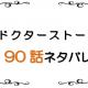 最新ネタバレ『Dr.STONE(ドクターストーン)』90話!考察!新世界への道しるべ