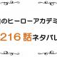 最新ネタバレ『僕のヒーローアカデミア(ヒロアカ)』216-217話!考察!決着!A組VS B組