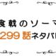 最新ネタバレ『食戟のソーマ』299-300話!考察!メッザルーナが繋ぐ絆でオネェを撃破!