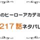 最新ネタバレ『僕のヒーローアカデミア(ヒロアカ)』217-218話!考察!新しい力とオール・フォー・ワン