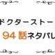 最新ネタバレ『Dr.STONE(ドクターストーン)』94-95話!考察!二つの黒い宝石