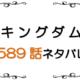 最新ネタバレ『キングダム』589-590話!考察!燃やされた鄴の蔵!王翦の水面下での侵入作戦開始!!
