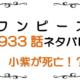 最新ネタバレ『ワンピース』933-934話!考察!小紫斬られる!!ロビンら花の都からの脱出!!