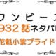"""最新ネタバレ『ワンピース』932-933話!考察!""""将軍と花魁""""小紫のプライド!"""