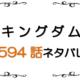 最新ネタバレ『キングダム』594-595話!考察!深手を負った信