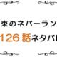 """最新ネタバレ『約束のネバーランド』126-127話!考察!話し合うフルスコア3人!ムジカは""""邪血の少女""""!?"""