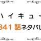 最新ネタバレ『ハイキュー!!』341-342話!考察!カモメの壁