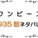 最新ネタバレ『ワンピース』935話!考察!クイーン登場!!謎の男河松も!