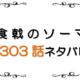 最新ネタバレ『食戟のソーマ』303-304話!考察!朝陽のショータイムになす術なし!