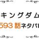 最新ネタバレ『キングダム』593-594話!考察!趙峩龍本陣に辿り着いた飛信隊