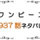 最新ネタバレ『ワンピース』937-938話!考察!武装色の覇気の覚醒か!?ルフィ、相撲場にて修業中!!