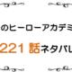 最新ネタバレ『僕のヒーローアカデミア(ヒロアカ)』221-222話!考察!オール・フォー・ワンの置き土産