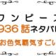 最新ネタバレ『ワンピース』936-937話!考察!大相撲インフェルノ!お色気覇気発動!