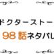 最新ネタバレ『Dr.STONE(ドクターストーン)』98-99話!考察!天(あま)翔ける龍水
