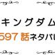 最新ネタバレ『キングダム』597-598話!考察!中華統一を成す男
